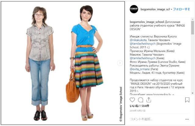 その人に合うメイクとファッションをトータルコーディネートしてくれる! ロシアのイメージデザイナーがすごいのです