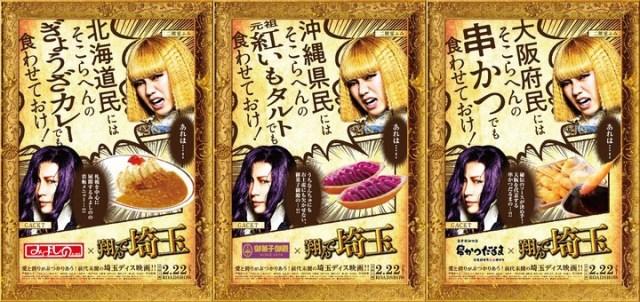 映画『翔んで埼玉』が全国をディスる!! 「大阪府民にはそこらへんの串かつでも食わせておけ!」など