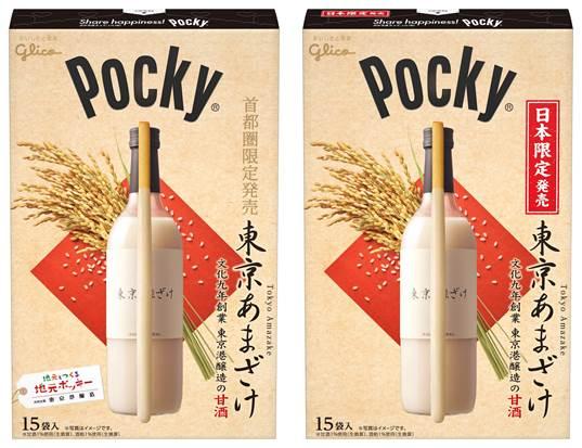 首都圏限定「ポッキー東京あまざけ」 が美味しそう! 23区内唯一の酒蔵「東京港醸造」の甘酒を使用しているよ