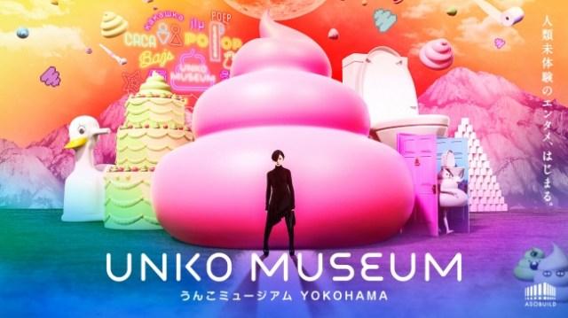 うんこが主役の「うんこミュージアム」が超映えスポットに!? うんこが噴火したり便器のプールで泳いだり…