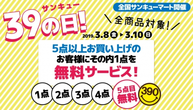 【今日から】サンキューマートが「平成最後の39(サンキュー)の日」を3日間開催! 5点以上買うと1点無料でプレゼントだよ