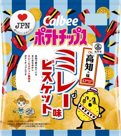 ポテトチップスなのに「ビスケット味」ですと!? 高知生まれのお菓子「ミレービスケット」がポテチとコラボしました