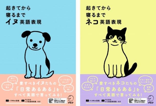 ワンコやニャンコの「あるある」も英語で言える! 犬猫に特化した英会話フレーズ集が発売されたよ~