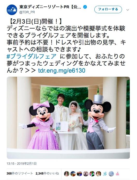 東京ディズニーリゾートがブライダルフェアを開催! 披露宴プログラムや生演奏つき模擬挙式などを体験できます♪