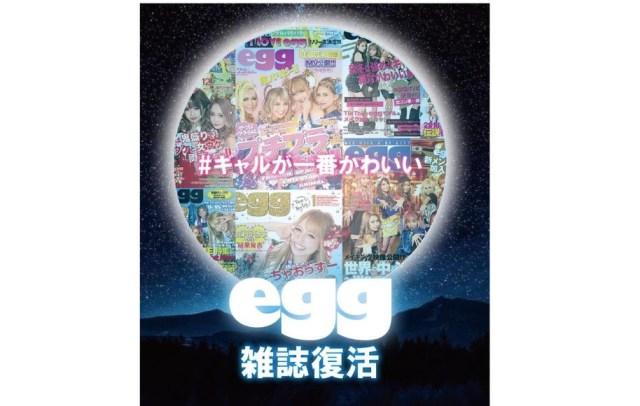 伝説のギャル雑誌『egg』が復刊! 雑誌に写真や名前を載せる権利がついたクラウドファンディングやってます