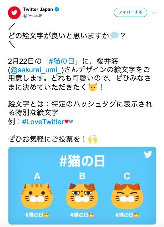 """ツイッターが """"平成最後の猫の日"""" を全力で盛り上げる! 期間限定「猫絵文字」に「猫の写真へたくそ選手権」など企画がもりだくさんだよ"""