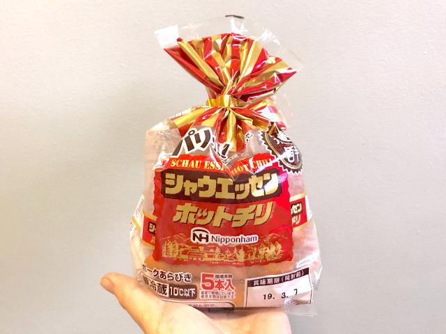シャウエッセン35年ぶりの新味「ホットチリ」を食べてみた! 思った以上に辛いけど「レンジ調理が解禁される」という革命も…!