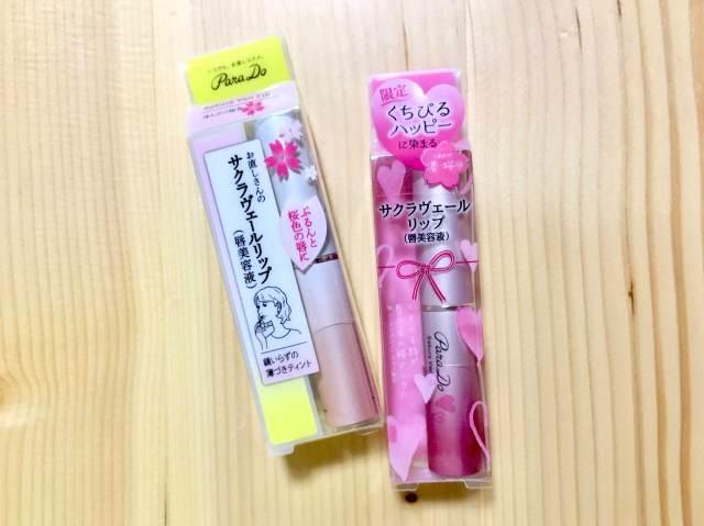 """セブン限定コスメ「サクラヴェールリップ」の """"濃い桜色"""" がいい感じ♪ ほんのりカラーなので鏡なしでどこでも塗れますぞ"""