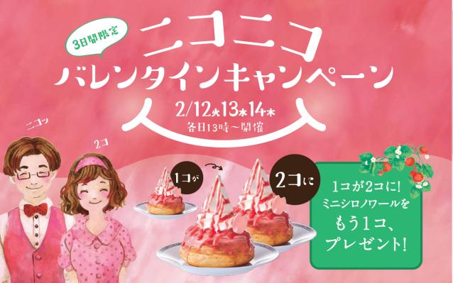 【2月12〜14日限定】コメダ珈琲でミニシロノワールを注文すると「もう1つプレゼント」!! バレンタインキャンペーンが太っ腹すぎるー♪