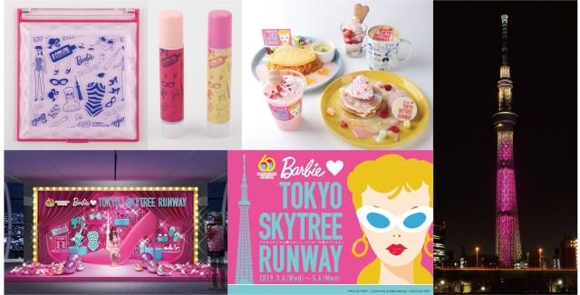 【祝♡60周年】バービーと東京スカイツリーがコラボ! ファッションショーのような装飾や限定ドールの展示など胸アツ企画が満載だよ♡