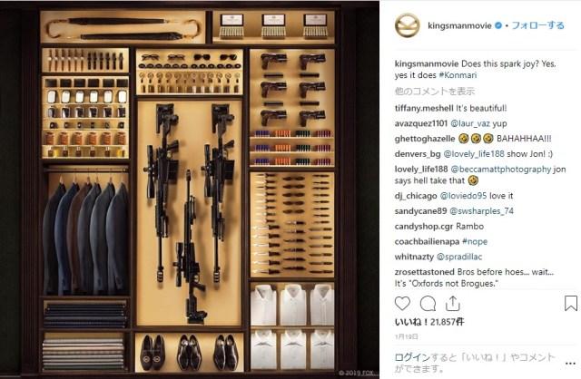 こんまりの「片付けメソッド」を海外でマネするひとが増加中! 映画『キングスマン』のアカウントも#Konmarimethod と共に画像をアップしているよ