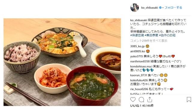 柴咲コウがインスタにアップした手料理がプロ並みの腕前! 食器のセンスもよくて絶賛の声が集まっています