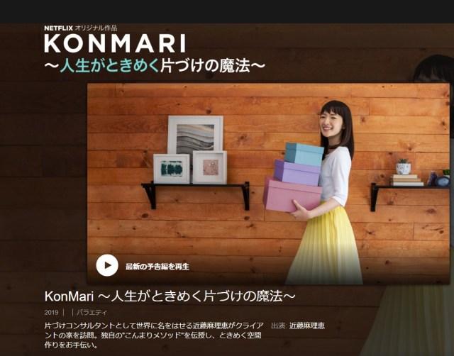 【こんまり】なぜ近藤麻理恵さんのお片付け番組はアメリカでウケる? ヒットの秘密を考えてみました