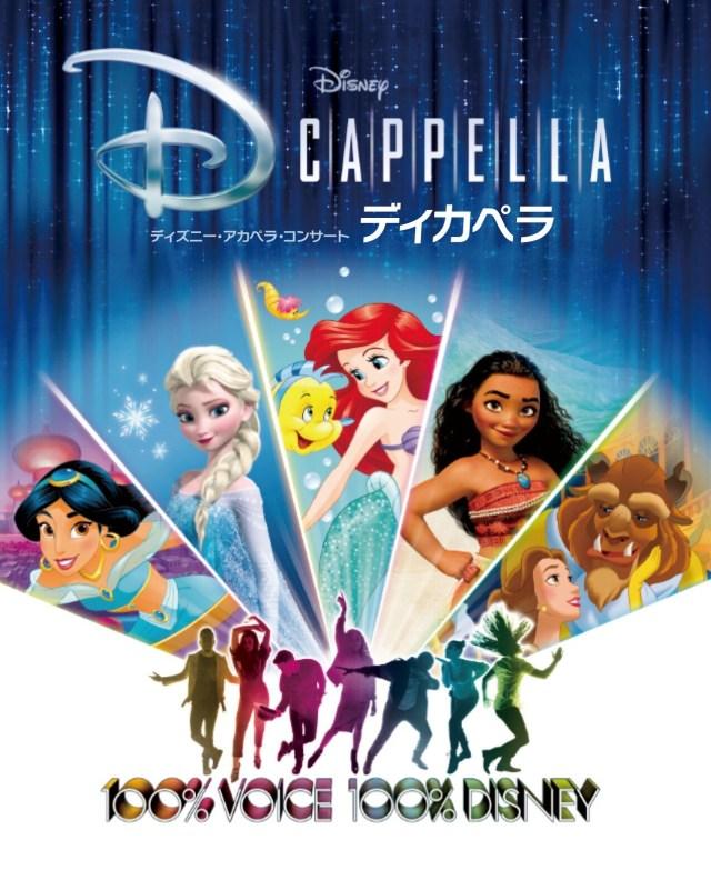 【鳥肌モノ】ディズニー初の公式アカペラグループが日本上陸!  人の声だけで魅せるディズニー音楽の世界は圧巻です!