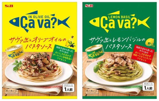 オシャレな洋風「Ça va? 缶」がパスタソースに! サバの旨味をたっぷり堪能できる2種のソースがおいしそう♪
