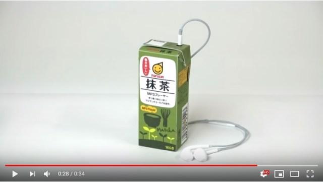 【企業の本気】豆乳そっくりなMP3プレーヤーをマルサンが開発! ストローぐちにイヤホンを差し込みます♪