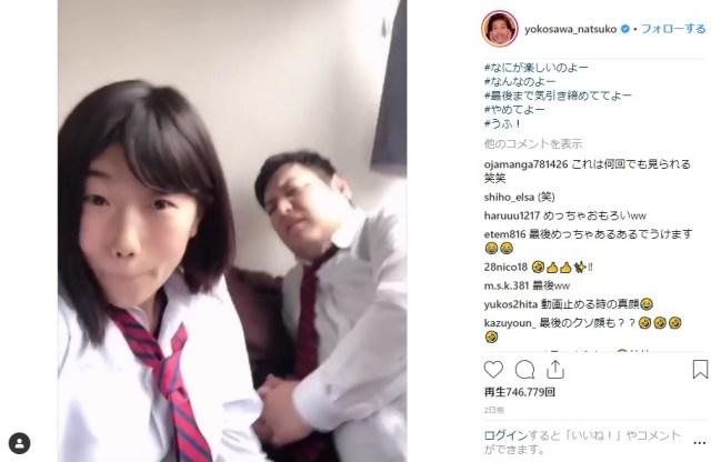 横澤夏子の「#高校生カップルのくそつまらない寝起きドッキリ」がジワる! 最後の真顔に注目です