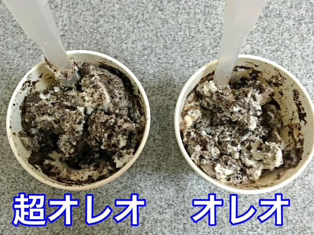 【対決】マックフルーリー「超オレオ」と「オレオクッキー」はどのくらい違う!? ふたつを食べ比べてみたよ
