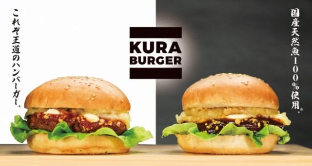 くら寿司から超本格的なハンバーガーが発売されるよ~! 米粉と黒酢が入った「シャリバンズ」を使用しています
