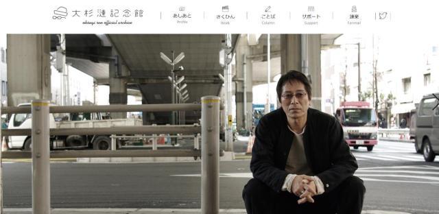 大杉漣さん急逝から1年…軌跡を辿るウェブサイト「大杉漣記念館」がオープンしました