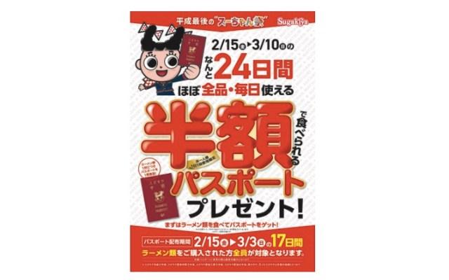 【スガキヤ】中部地方のみんな~! ほぼ全品・毎日使える半額パスポートがもらえる「平成最後のスーちゃん祭」がはっじまっるよ~!!