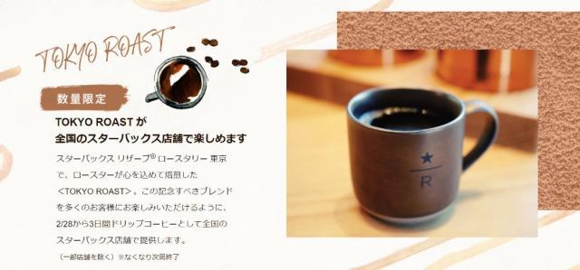 中目黒の「スターバックス リザーブ ロースタリー」で焙煎したコーヒーを全国のスタバで飲める! 3月2日までの期間限定です