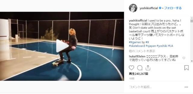 YOSHIKI様がスケボーで盛大に転倒する姿をインスタにアップ!! 体を心配する声が殺到しています