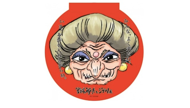 『鈴木敏夫とジブリ展』の前売り券販売がスタート! 「湯婆婆のメモ帳」がついてくる特典付きチケットに注目です!