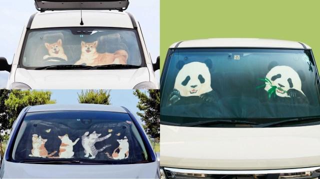車であなたをお出迎え! フェリシモの「動物サンシェード」がキュートで癒される♪ パンダ・犬・猫の3種類があるよ