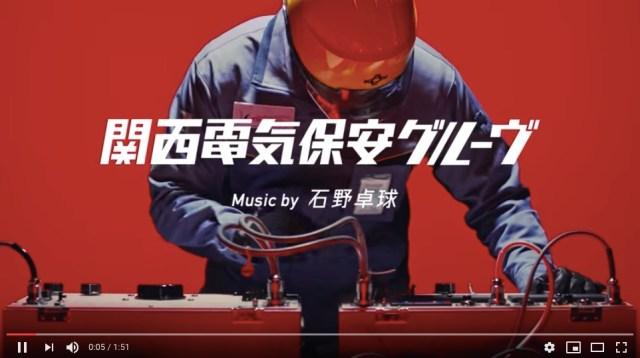 【関西人の魂】石野卓球が「関西電気保安協会」をアップデート!気の抜けたフレーズがめちゃくちゃクールに…!