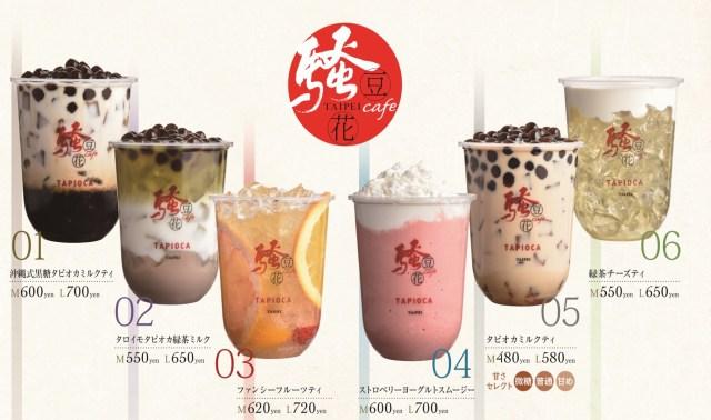 台湾スイーツの「騒豆花(サオドウファ)」がタピオカ専門店をオープン!「タロイモミルク」「チーズティ」など珍しいメニューがいっぱいです