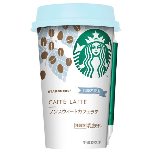 こいつ…甘くないぞ!! コンビニで買えるスタバのチルドカップシリーズに砂糖不使用のカフェラテが期間限定で仲間入り!