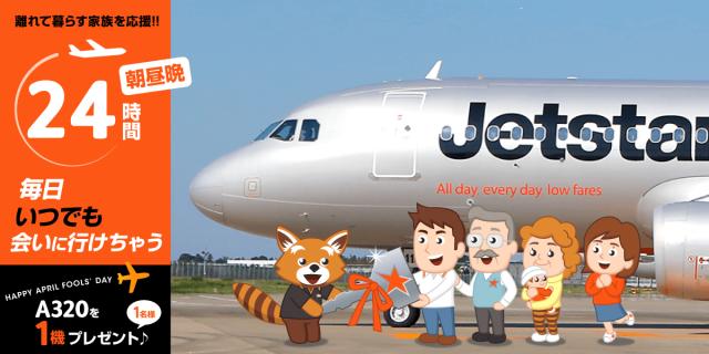 ジェットスター航空が超太っ腹な「飛行機1機プレゼント」を実施!? 離れた家族にもいつでもに会いに行けます