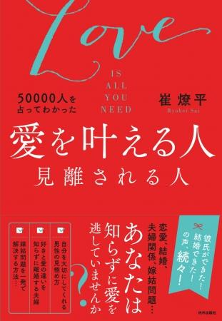 愛に見離される人は「元カレのものを持っている」が原因!? 書籍『50000人を占ってわかった 愛を叶える人 見離される人』に震える…