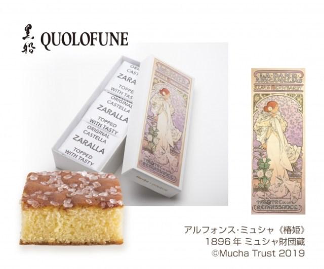 『みんなのミュシャ』展のオリジナルグッズ&グッズ付きチケットがめちゃかわいい~♡ ペコちゃんがミュシャの絵とコラボしているものも!