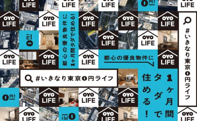当たりが出たら東京の高級マンションに「1カ月無料」で住める!  オヨライフの「#いきなり東京0円ライフ」キャンペーンがすごい