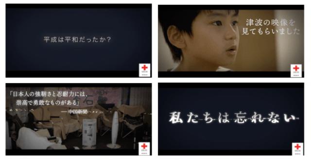 災害続きだった「平成」という時代を動画で振り返る…「私たちは、忘れない。」プロジェクト