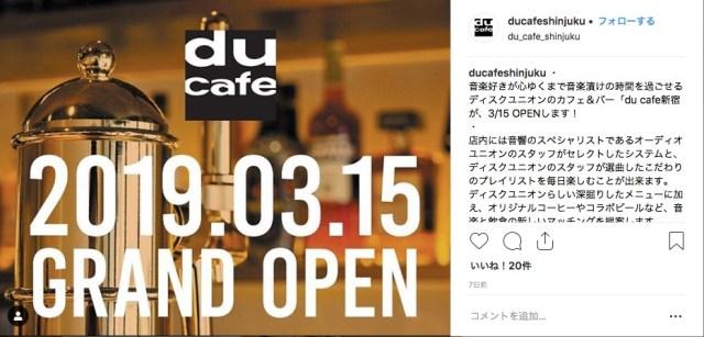 ディスクユニオンのカフェ「du cafe新宿」がオープン! 日替わりの音楽にこだわりのフードと音楽好き必見の場所になりそう