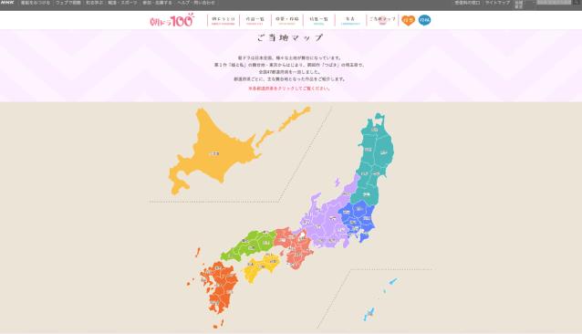 あなたの地元が舞台の朝ドラは何? NHK特設サイト「朝ドラ100」で朝ドラご当地マップを公開中!