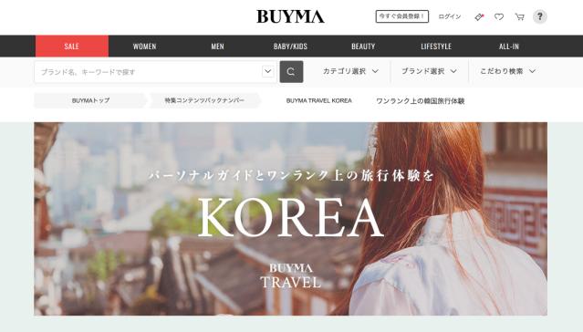 海外旅行を現地在住者がアテンドする「BUYMAトラベル」が便利そう! 「ソウルのスイーツめぐり」「美容整形に通訳同行」などユニークなプランも