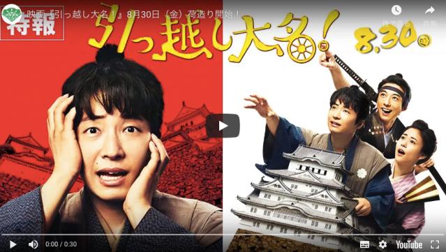 【塩顔好き集合】映画『引っ越し大名!』の特報が公開されたよ〜! 日本一の巻き込まれ役・星野源の本領発揮な演技から目が離せません