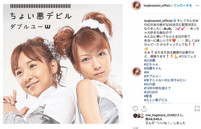 【ファン歓喜】辻加護ユニット「W(ダブルユー)」が13年ぶりに復活するよ〜〜! 幻の楽曲も配信決定ですっ!