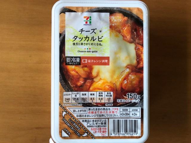 セブンイレブンの冷凍食品「チーズタッカルビ」がついに全国発売!とろっとろチーズ&濃厚タレの甘辛な味わいにごはんが進みすぎる〜☆