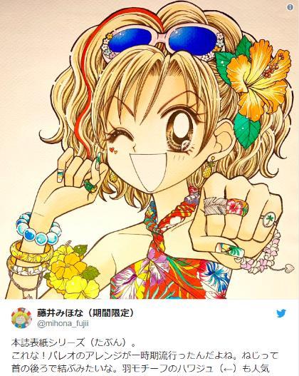 りぼん漫画『GALS!』の藤井みほな先生がツイッターを始めたぞ~! 貴重なカラー原稿を惜しみなく公開しています