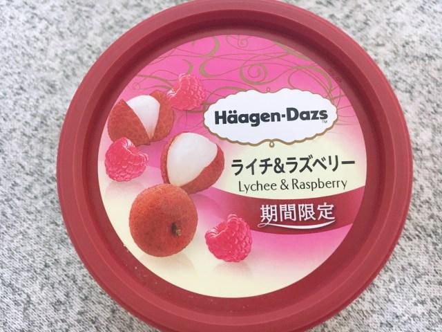 ハーゲンダッツの新作「ライチ&ラズベリー」は超芳醇な贅沢アイス! ラズベリーの酸味がライチの香りを引き立ててるよ
