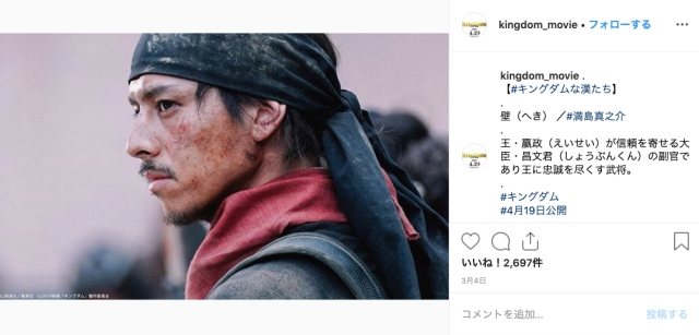 実写映画『キングダム』の追加キャストが公式SNSで続々発表されてるよー! 絶妙な再現度でますます期待が高まりますっ