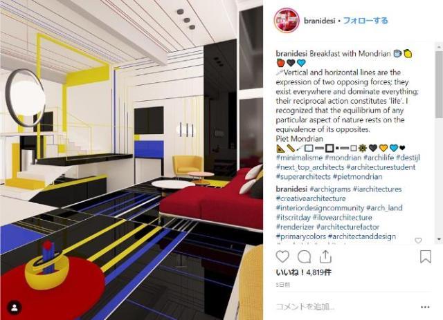 モンドリアン風のアパートメントが素敵! 赤・青・黄で構成された名画『コンポジション』の世界観そのまんまです