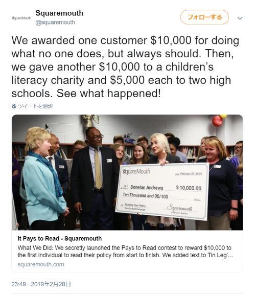 保険の約款を読んだだけで…賞金100万円をゲット!? 保険会社が仕掛けた驚きのサプライズ、実は深い意味がありました