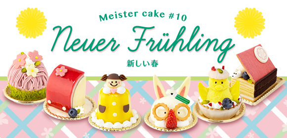 食べるのがもったいないケーキがユーハイムから登場! 「ぴかぴかの1年生」に「お気に入りのランドセル」など名前もステキです