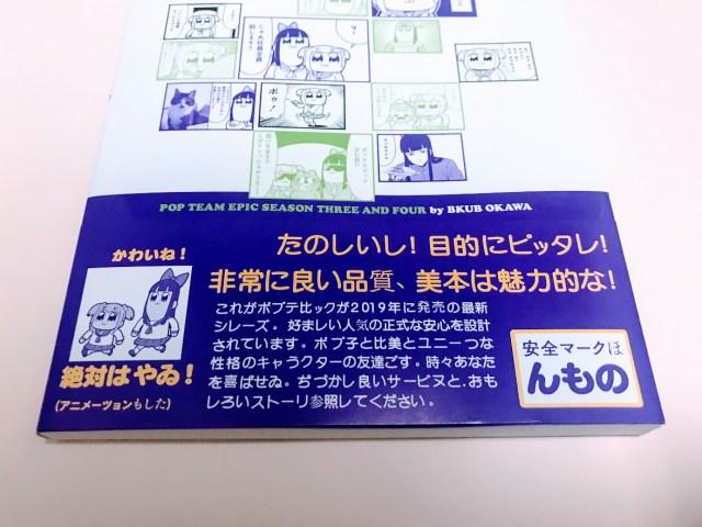 『ポプテピピック』最新刊の「帯」がヤバすぎると話題に!「たのしいし!目的にピッタレ!」など海外パチモノ風の日本語満載です